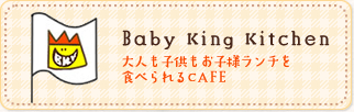 Baby King Kitchen