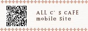ALL C's CAFE mobile Site